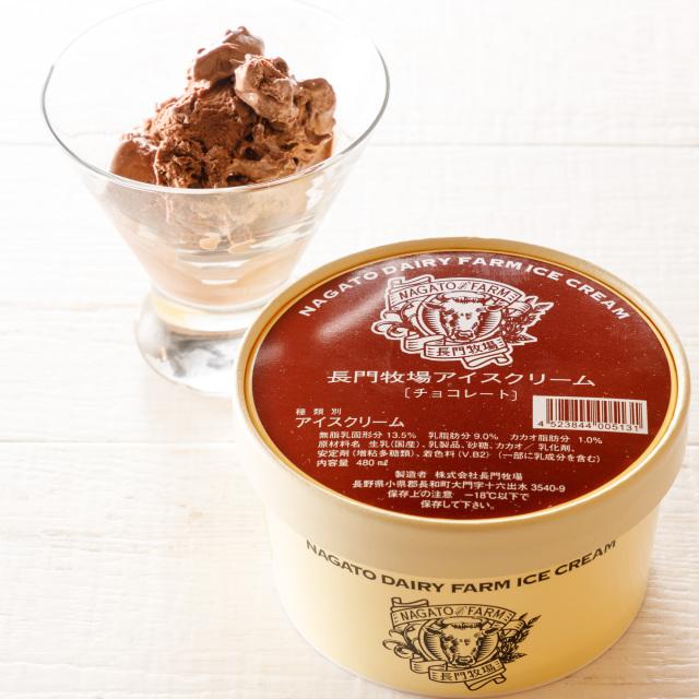 長門牧場アイスクリーム480ml(チョコレート)