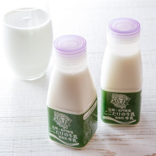 ここだけの牛乳200ml