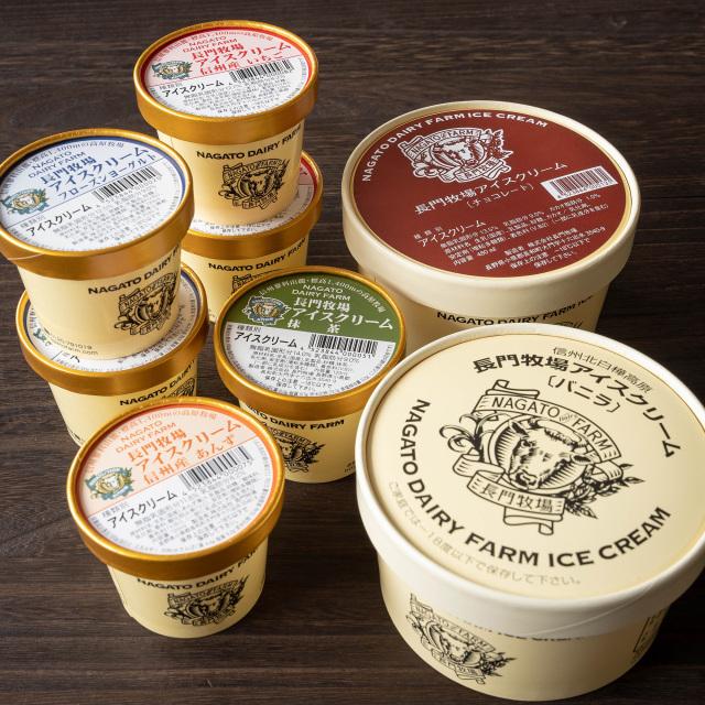 長門牧場アイスクリームセット(480ml×2個・120ml×6個)【C】