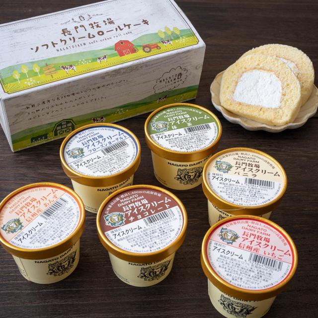 長門牧場アイスクリーム・ソフトクリームロールケーキ【D-3】