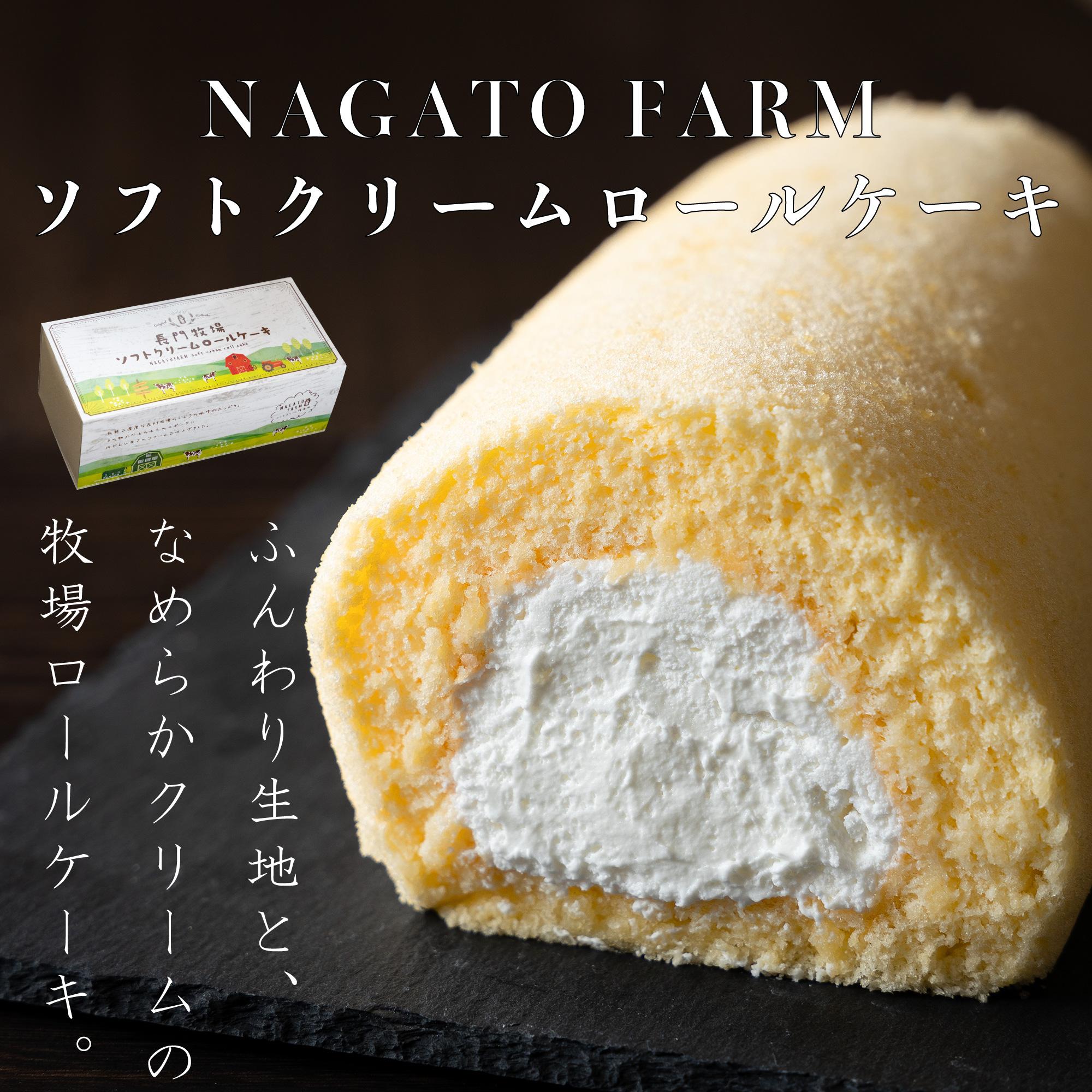 ソフトクリームロールケーキ
