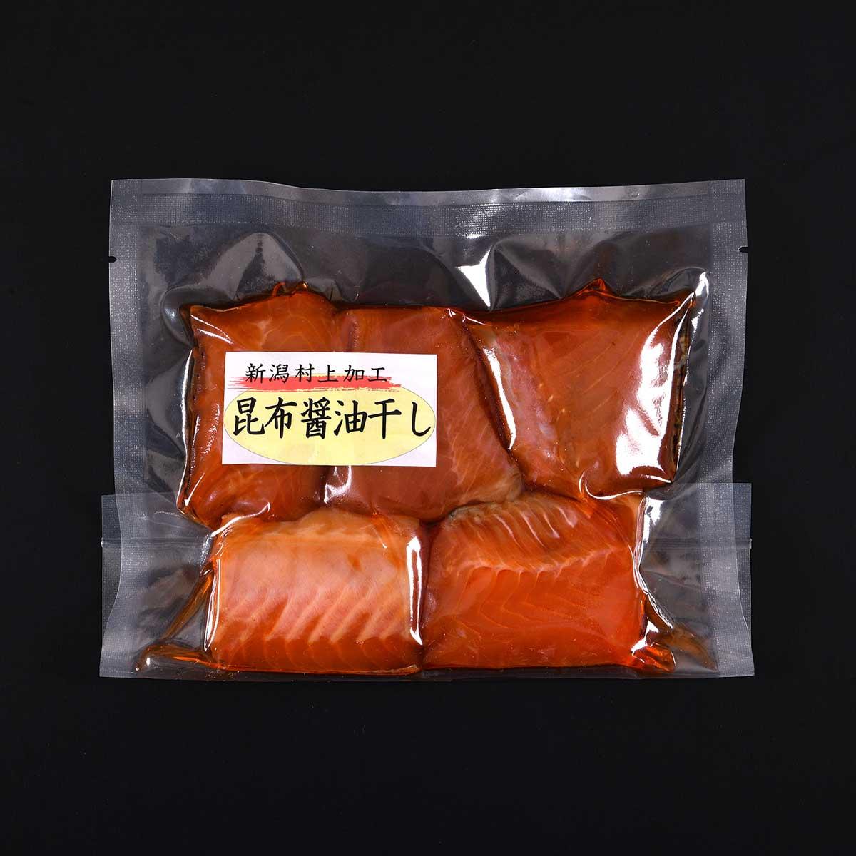 銀鮭 昆布醤油干し 角切り5切