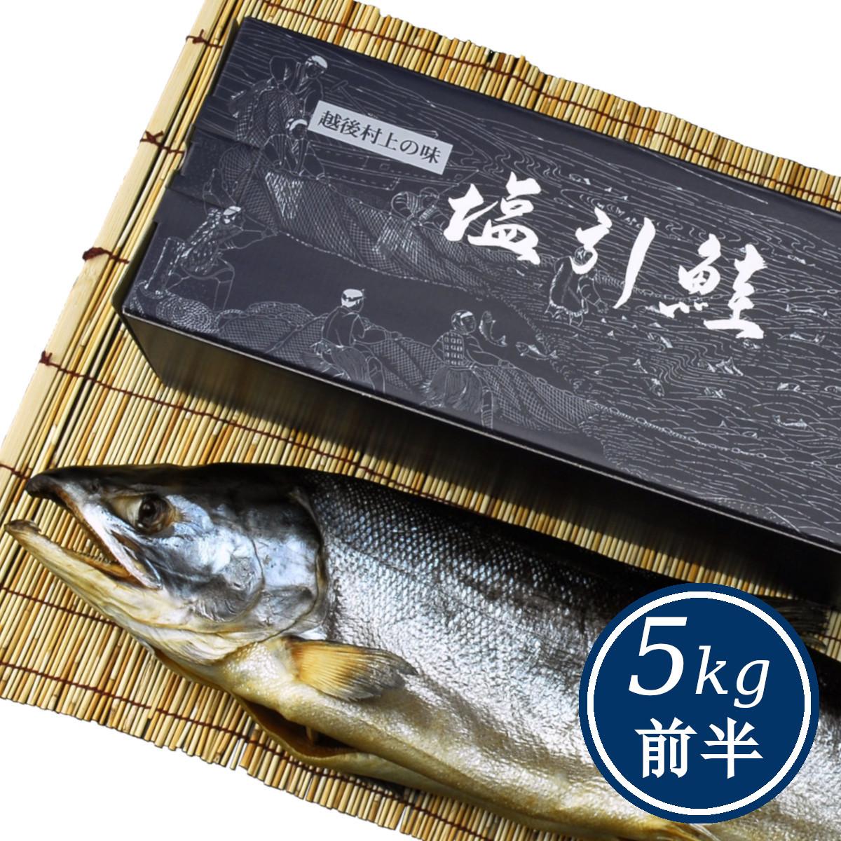 塩引鮭(塩引き鮭)一尾物5kg前半