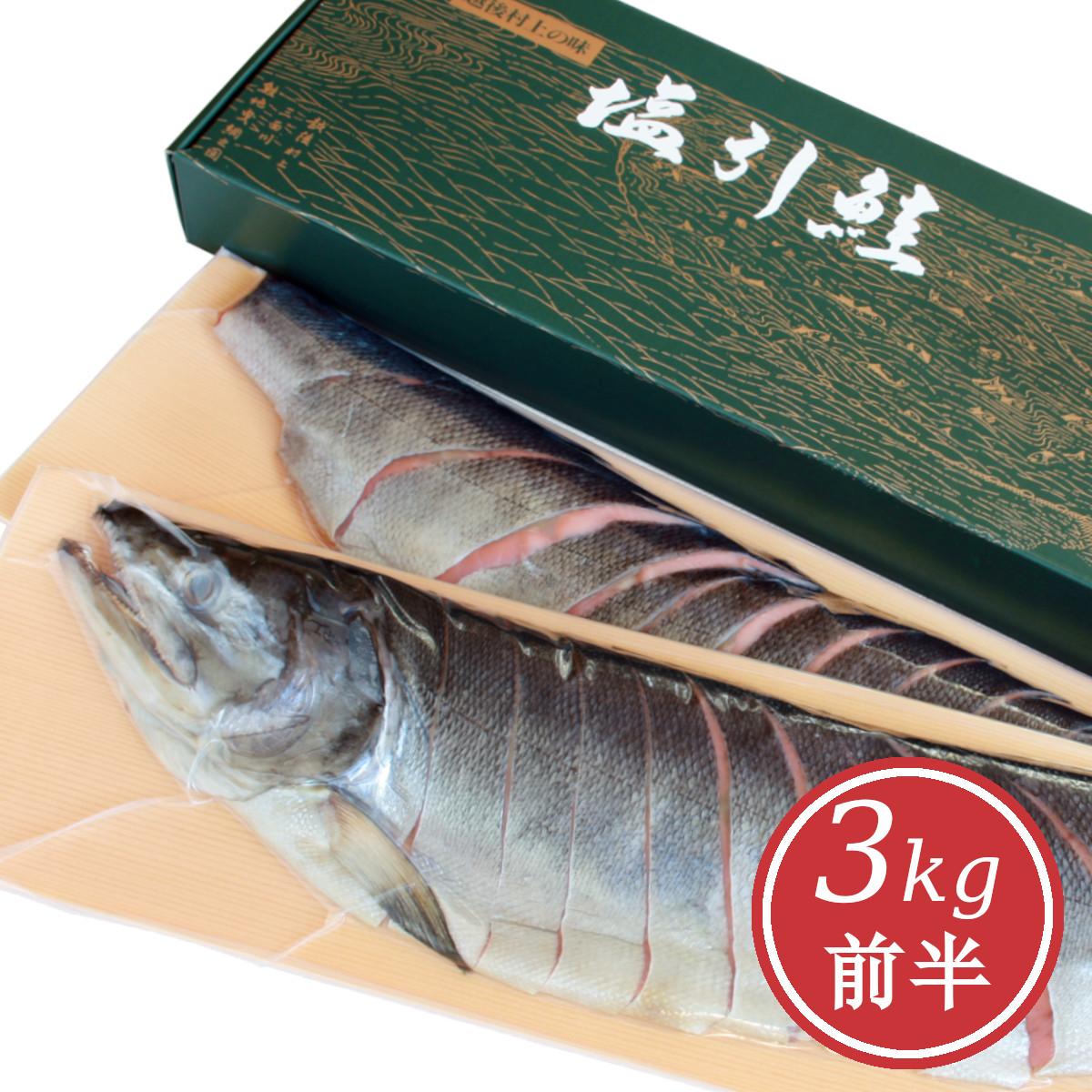 塩引鮭 塩引き鮭 切身姿造り3kg前半