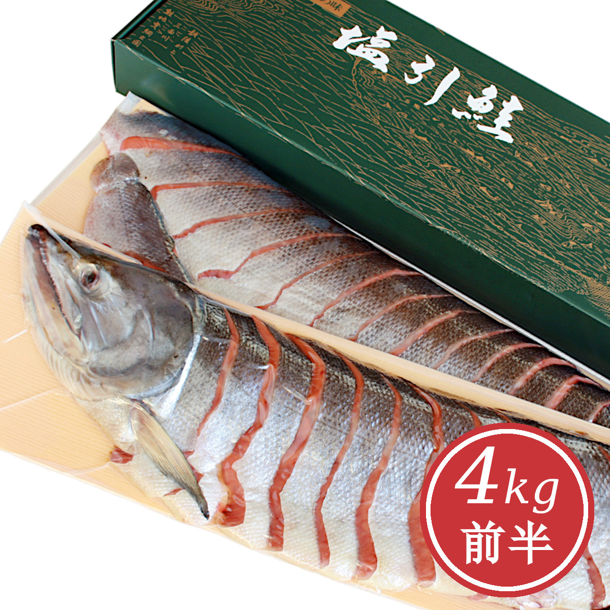 塩引鮭(塩引き鮭)切身姿造り4kg前半