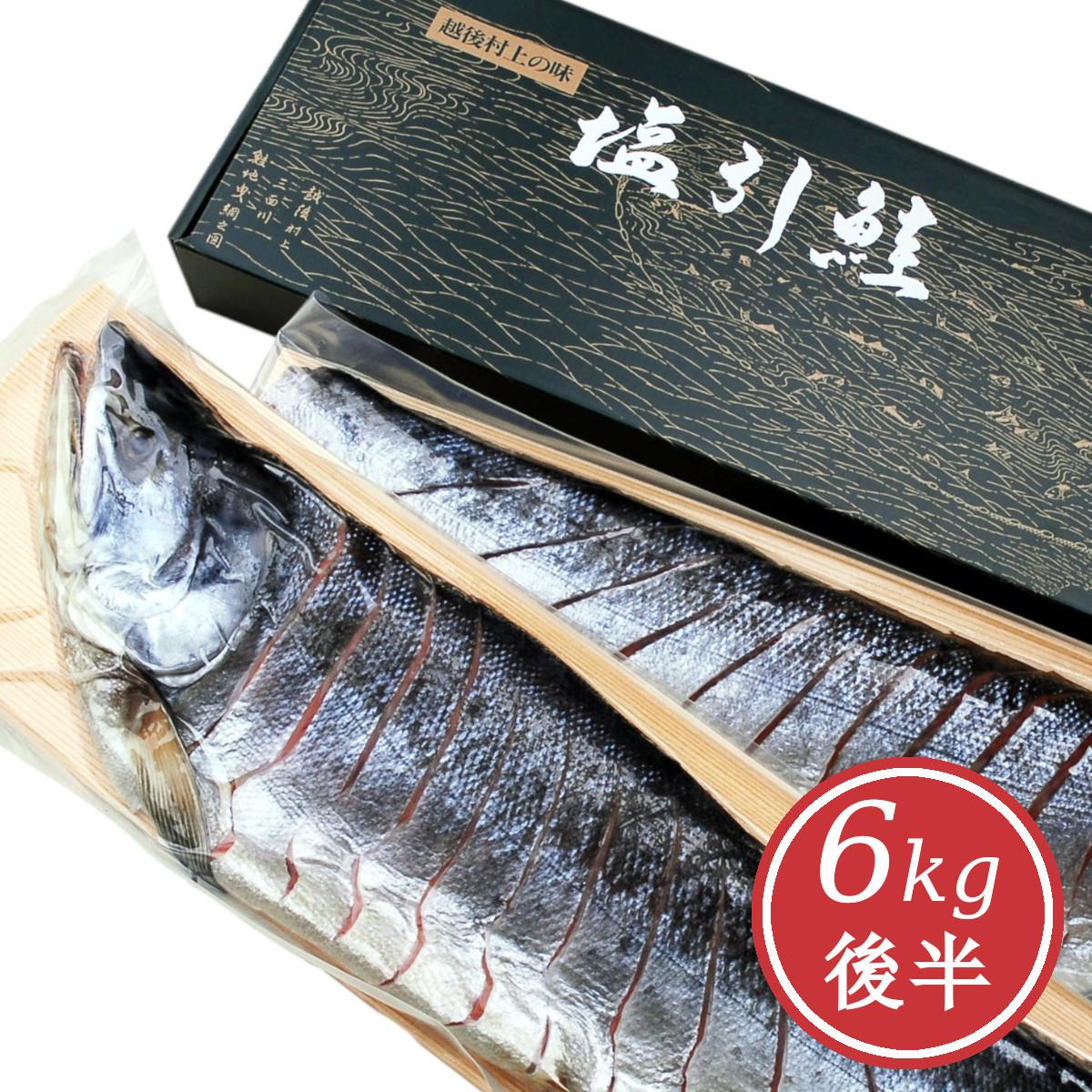 新潟村上 塩引鮭(塩引き鮭)切身姿造り 6kg後半(漁獲時6.5~6.9kg)