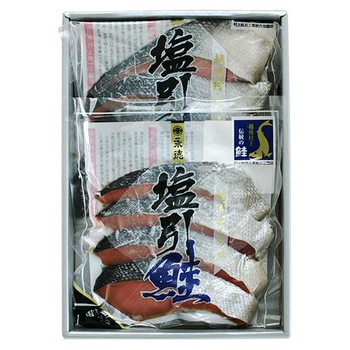 W-03:塩引鮭 4切×2
