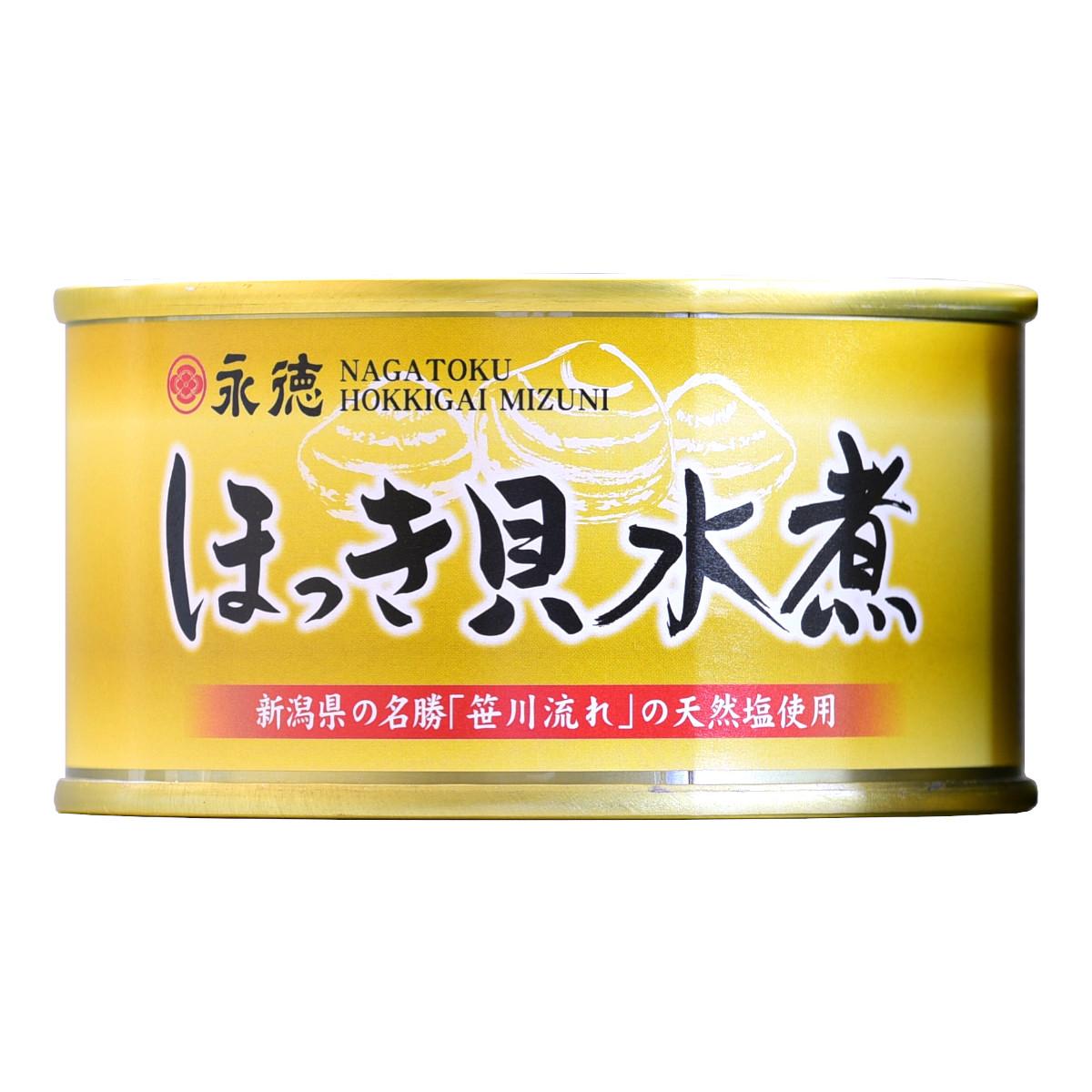 ほっき貝水煮缶