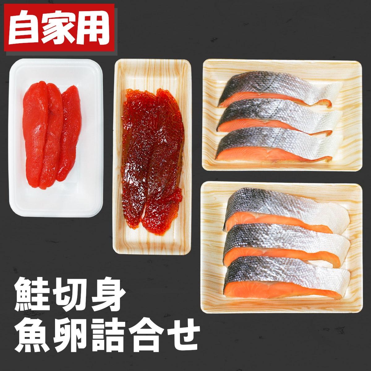 [ご自宅用] 鮭切身魚卵セット