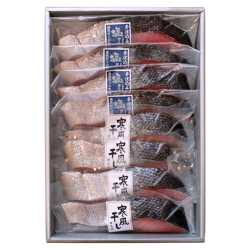 塩引鮭と秋鮭寒風干し