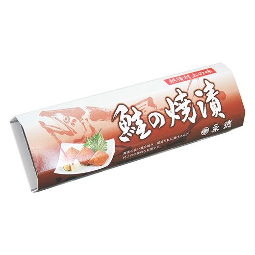 新潟 村上 鮭の焼漬 4切 化粧箱入