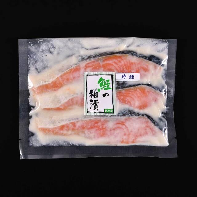 時鮭 粕漬 3切