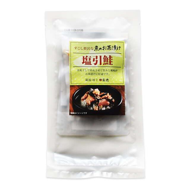 すこし贅沢なお茶漬の素 塩引鮭