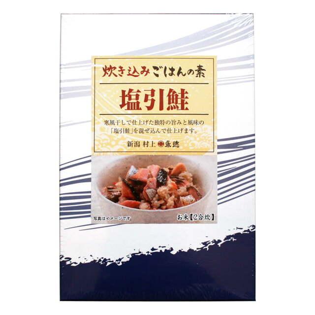 炊き込みご飯の素 塩引鮭 2合炊