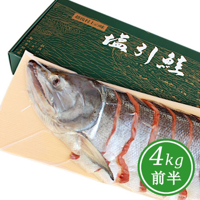 塩引鮭(塩引き鮭)半身姿造り4kg前半半身