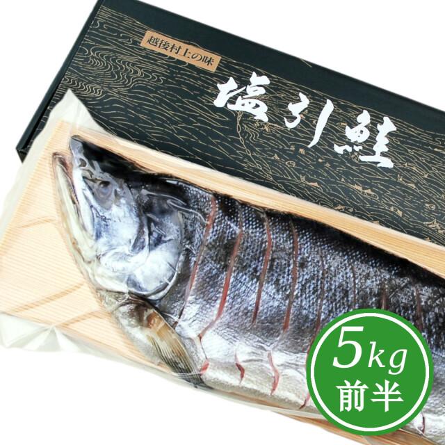 塩引鮭(塩引き鮭)半身姿造り5kg前半半身