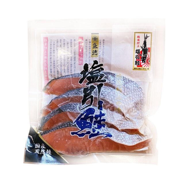 新潟 村上 塩引鮭 ( 塩引き鮭 ) 切身4切