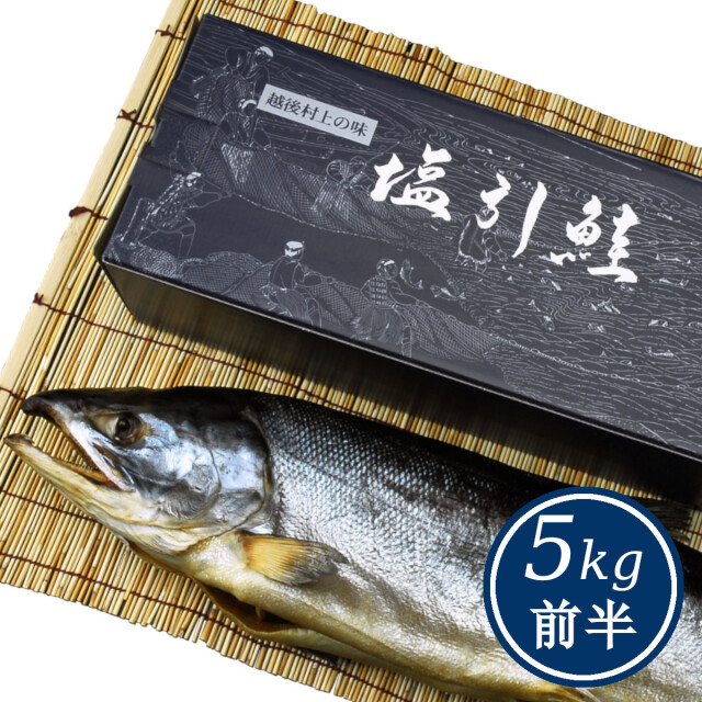 塩引鮭 塩引き鮭 一尾物5kg前半