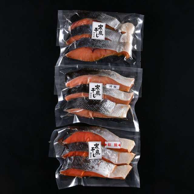 秋鮭・時鮭・紅鮭寒風干し