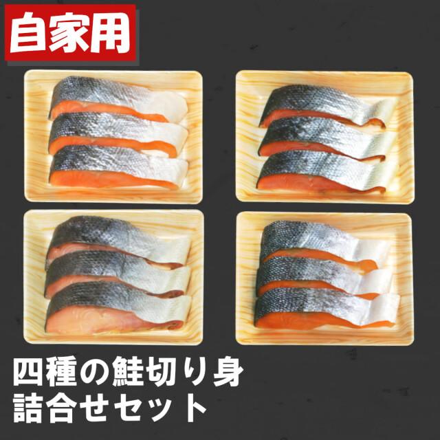 [ご自宅用] 鮭の切身セット