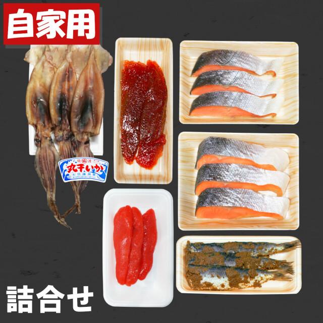 [ご自宅用] 6種の魚介類詰合せ