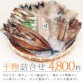 干物詰合せセットE 【N-15】