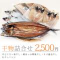 干物詰合せセットA 【N-3】