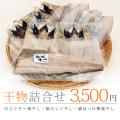 干物詰合せセットC 【N-9】