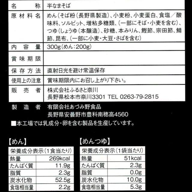 奈川そば裏ラベル(正方形)