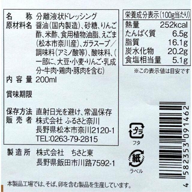 えごまドレッシング裏ラベル(正方形)