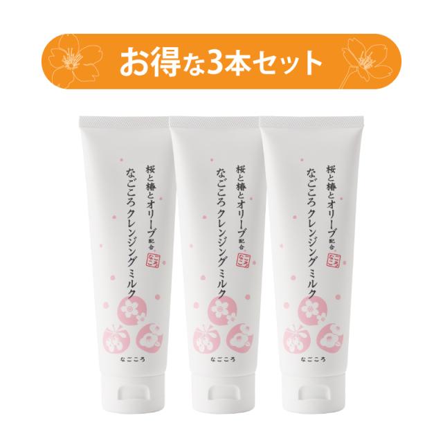 なごころクレンジングミルク 桜と椿とオリーブと