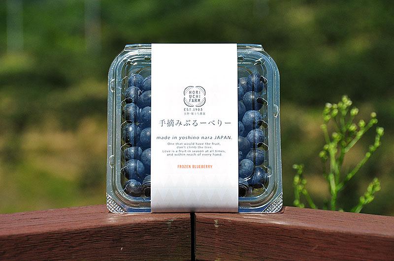 無農薬栽培 冷凍ブルーベリー