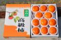 【お歳暮】ギフト 冷蔵富有柿 12玉入