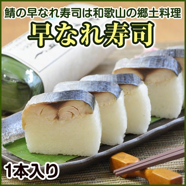 早なれ寿司