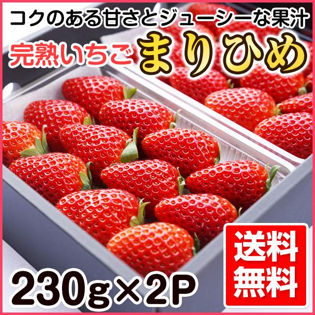完熟まりひめ 230g×2