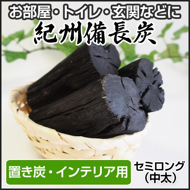インテリア 置き炭