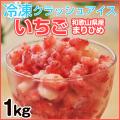 冷凍いちご まりひめ クラッシュアイス