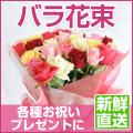 バラ ブーケ(花束)