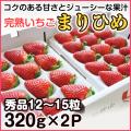 完熟イチゴ まりひめ