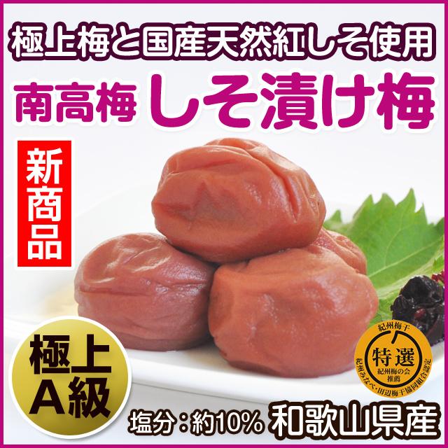 しそ漬け梅干(紀州南高梅) 和歌山県産