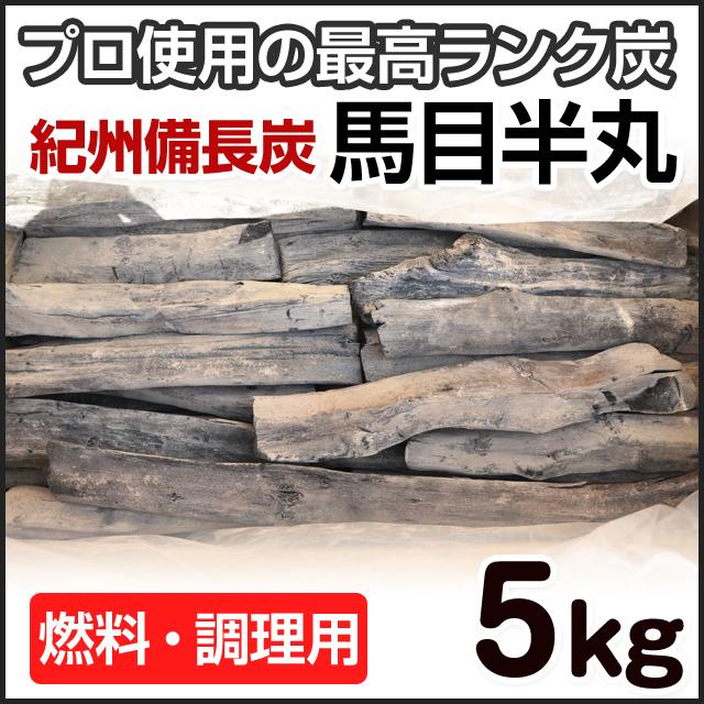 紀州備長炭 馬目半丸 5kg