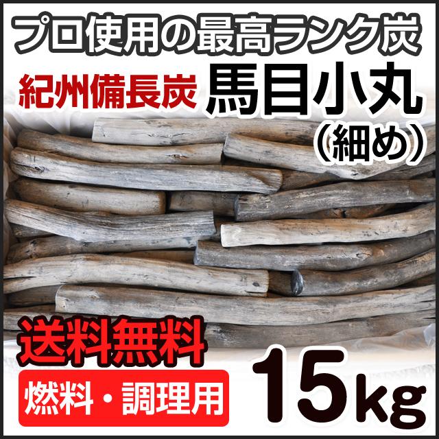 紀州備長炭 馬目小丸 15kg