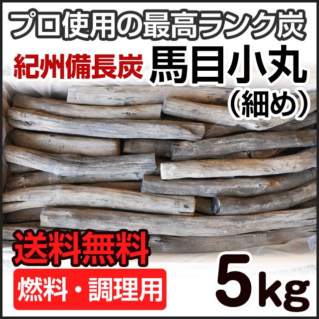 紀州備長炭 馬目小丸 5kg