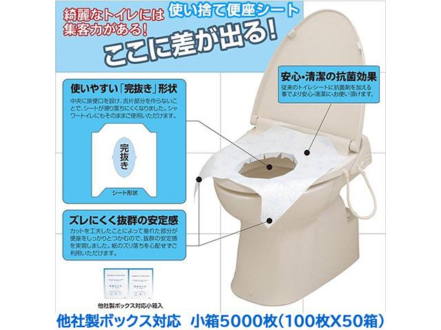 トイレに流せる使い捨て便座シート 東京クイン エルシート小箱 60枚X50箱