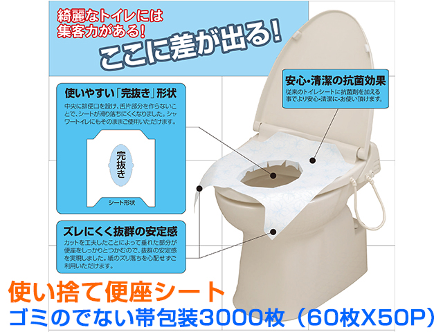 トイレに流せる使い捨て便座シート 東京クイン 業務用エルシート 帯包装ホワイト 60枚X50束