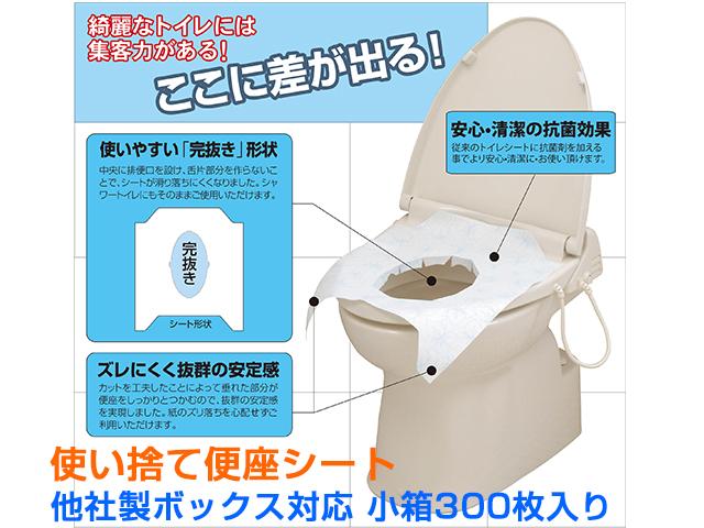 トイレに流せる使い捨て便座シート 東京クイン エルシート小箱 300枚