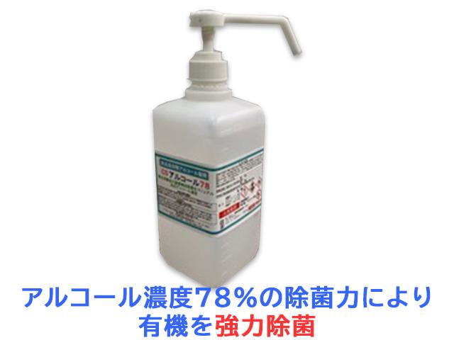 除菌 消毒 ウイルス予防 CSアルコール78 1LポンプX20本