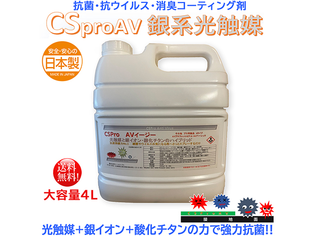 光触媒 銀イオン 抗菌剤 シーエスAVイージー