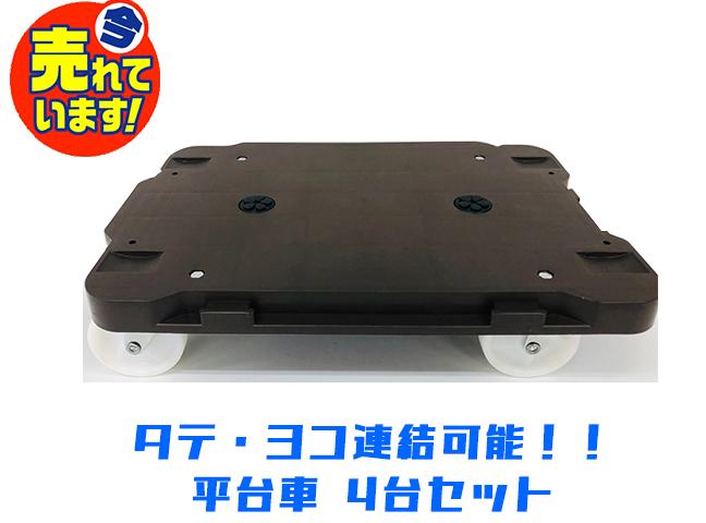 連結可能な平台車 パックスタイル コンパクトキャリー 4台セット