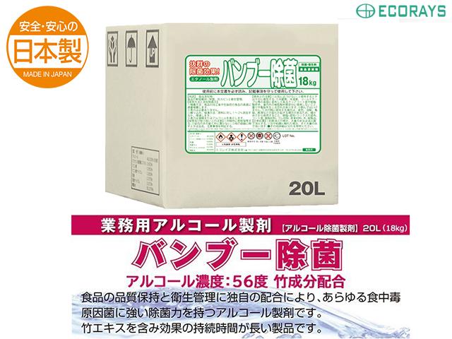 除菌 食品添加物 アルコール製剤 バンブー除菌 20L(18kg) 竹成分配合